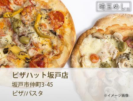 ピザハット 坂戸 店